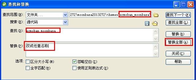 ecshop如何更改模板文件夹的名字