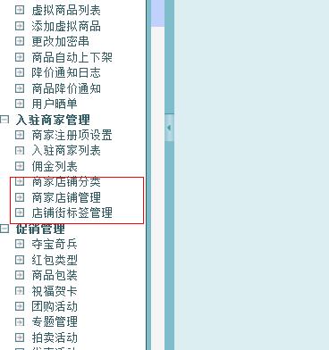 ecshop模板堂商家入驻插件5.0超级至尊版