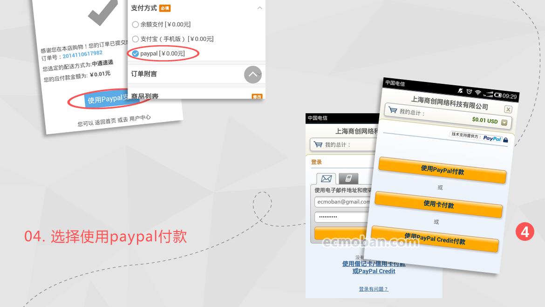 paypal支付插件描述03.png