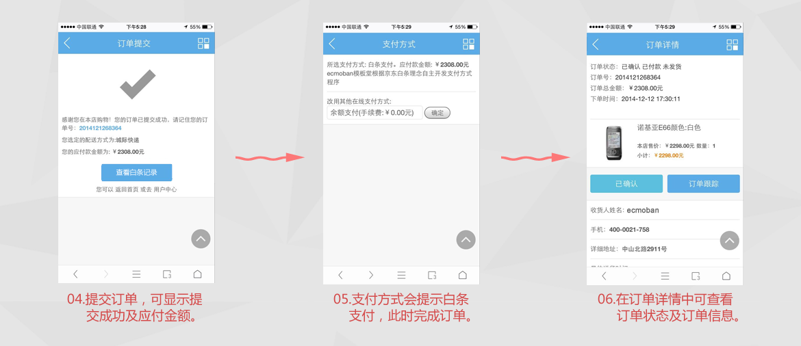 ectouch京东白条03.png