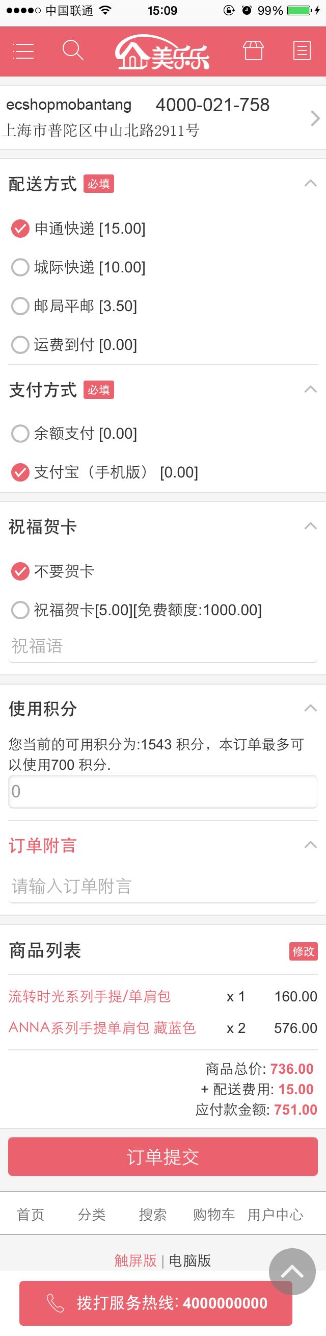 9订单确认页.png