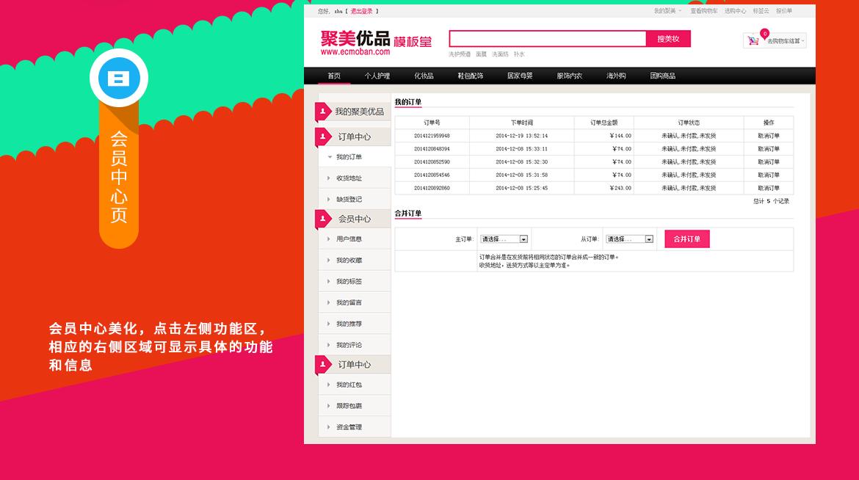 ecshop模板堂聚美优品2015最强旗舰版首发+团购