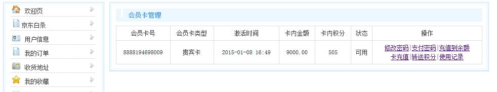 用户中心会员卡管理1.png