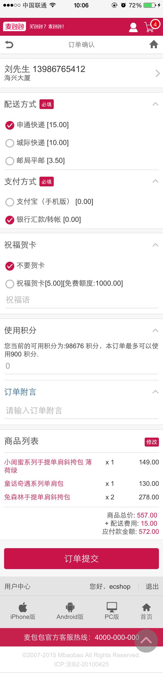 购物流程页.png