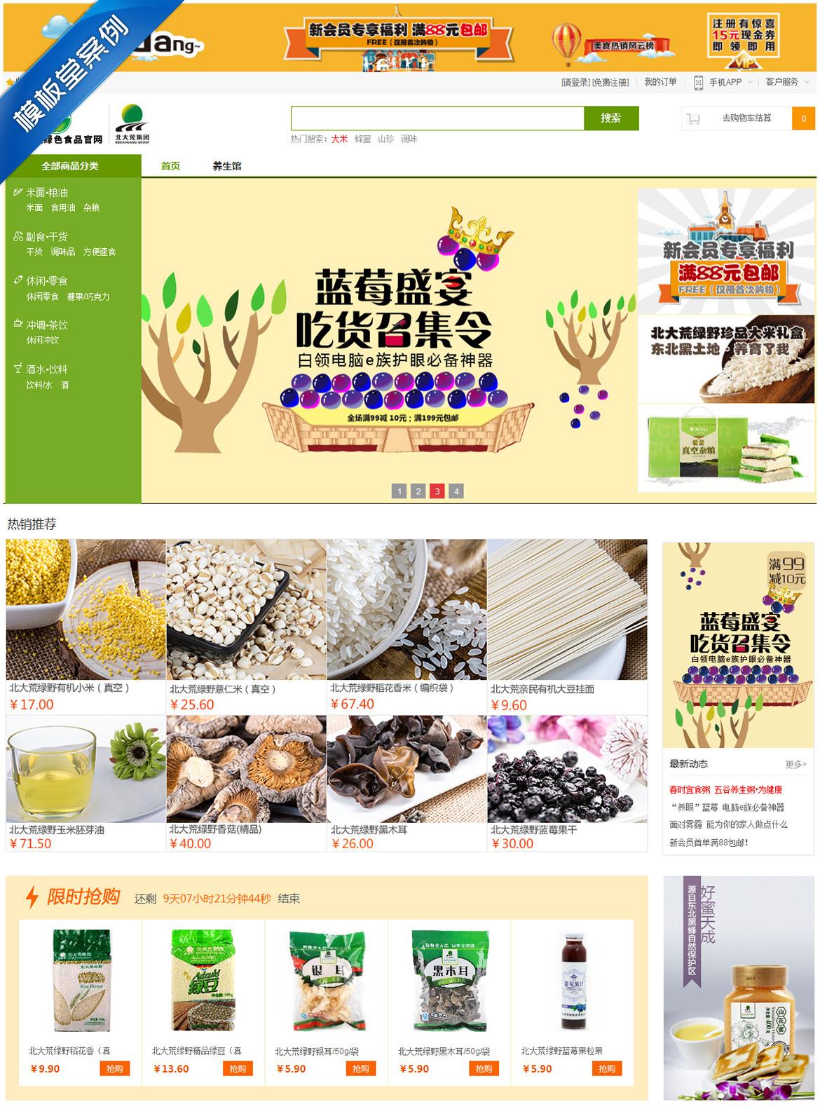黑龙江绿色食品官网1.jpg
