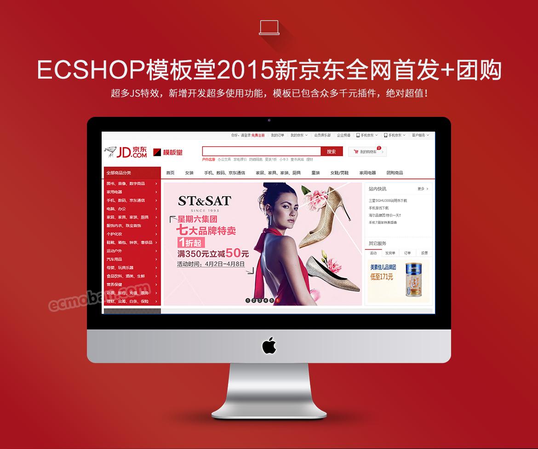 ecshop模板堂2015新京东全网首发+团购图片
