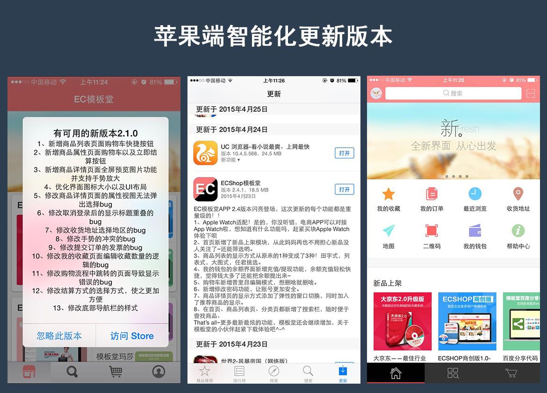 智能化更新版本苹果端.jpg