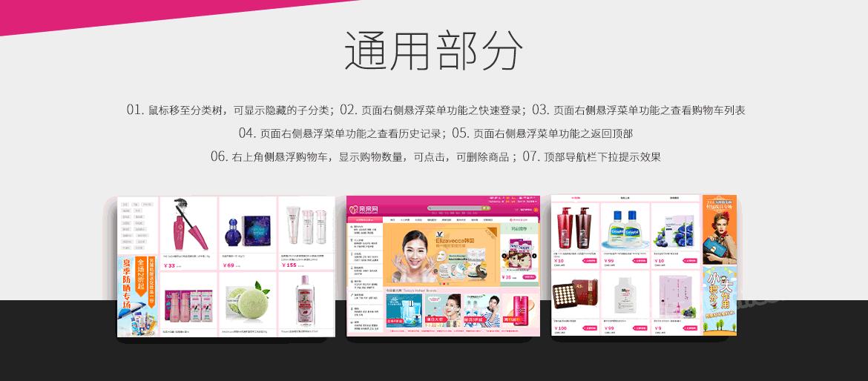 亲亲网2015模板_02.png