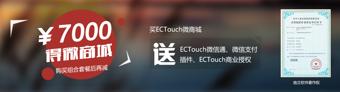 ectouch限时抢购.png