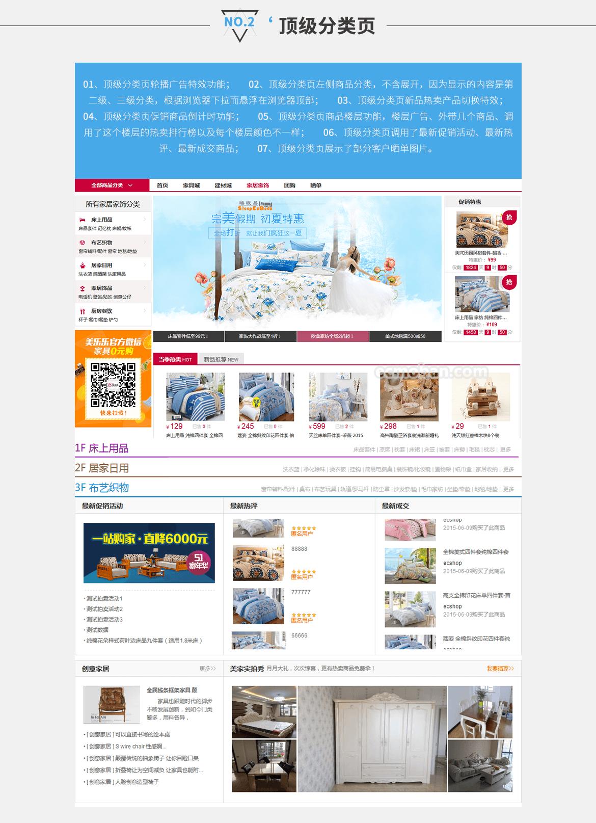 美乐乐2015模板_04.png