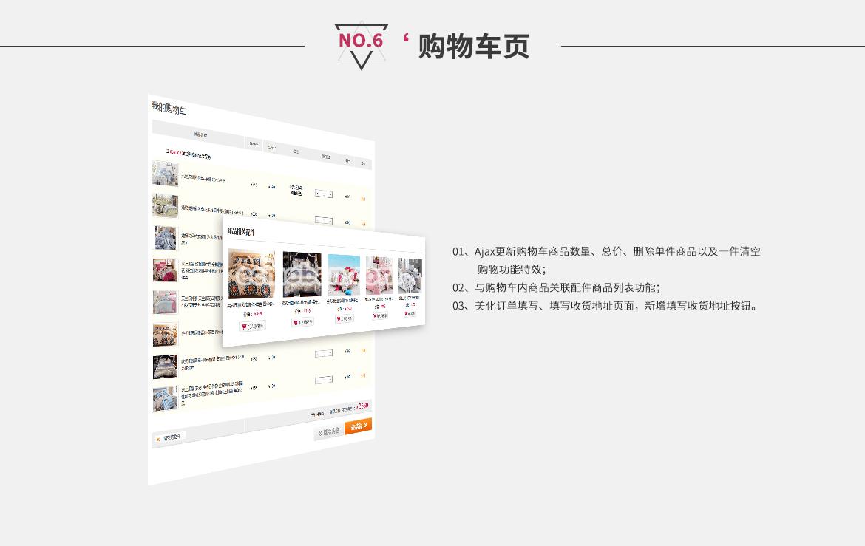 美乐乐2015模板_08.png