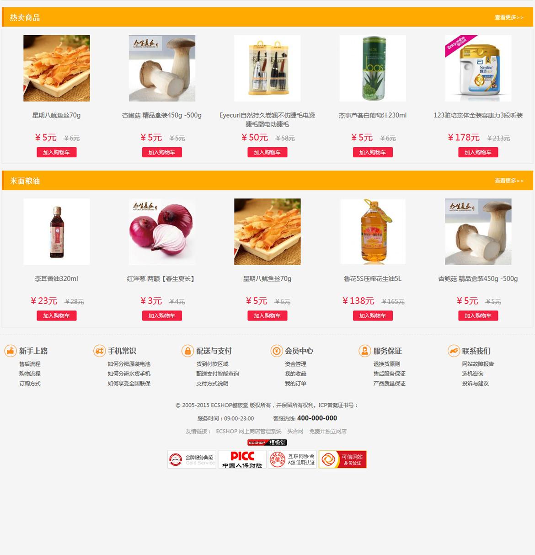 云超市免费版2.jpg