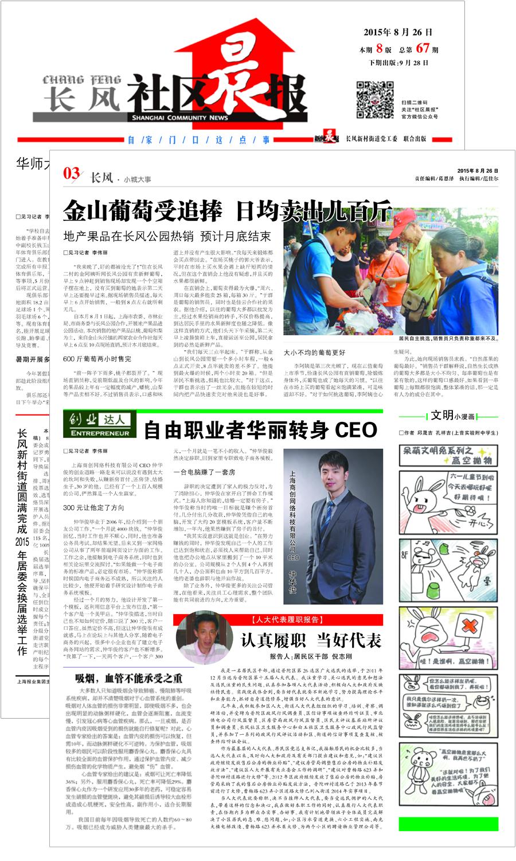 社区晨报.png