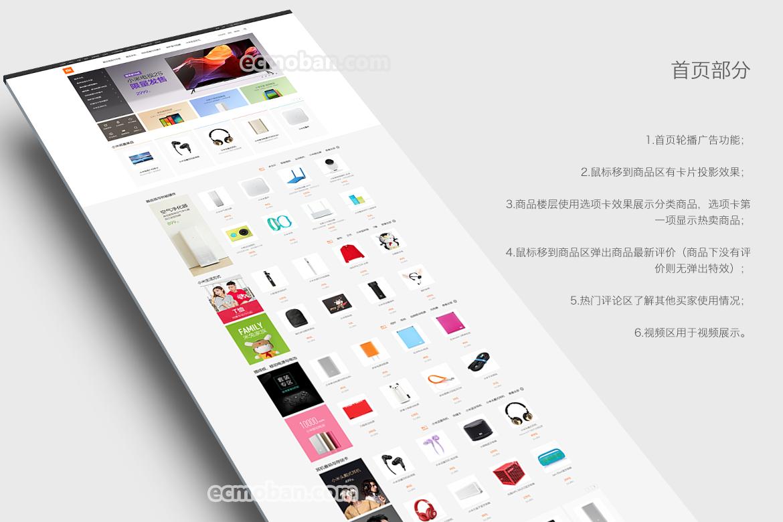 ecshop模板堂小米手机2015首发模板+团购