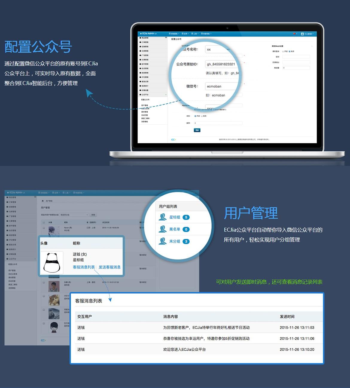 ECJia 公众平台3.jpg