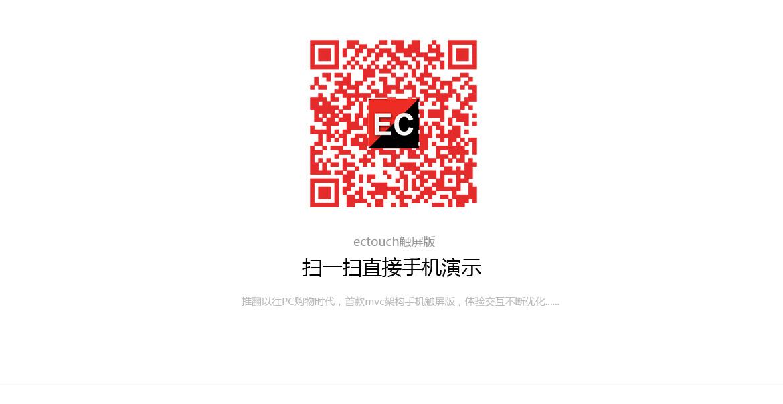 贝贝网ECTouch_06.jpg