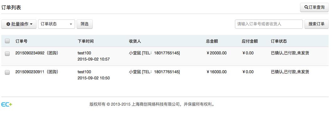 ECJIA管理面板 订单列表.png