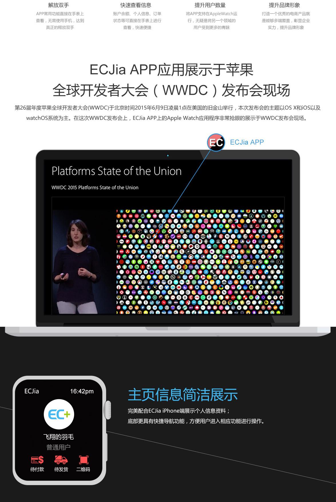 ECJia-AppleWatch-专题页截图2.jpg