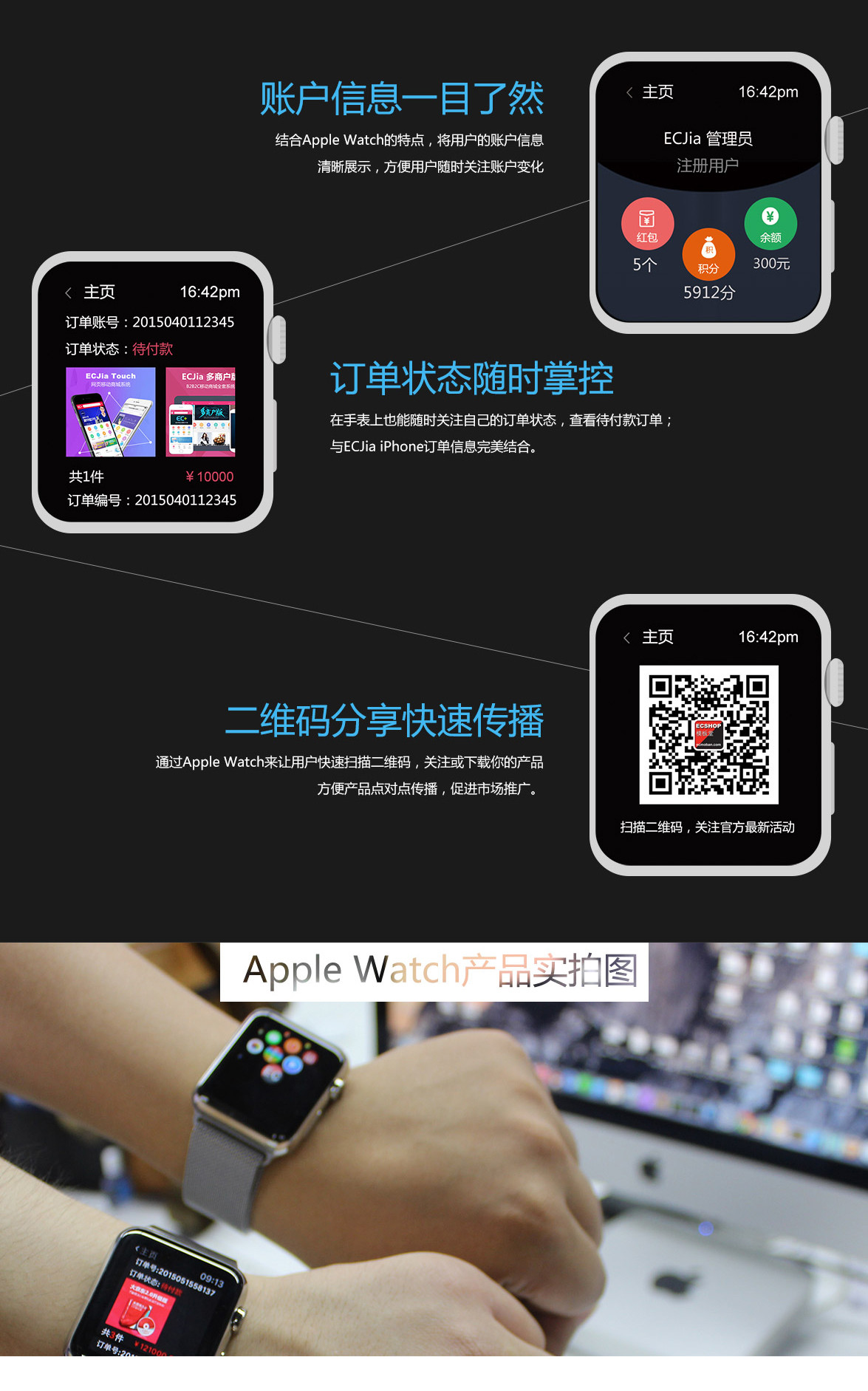 ECJia-AppleWatch-专题页截图3.jpg