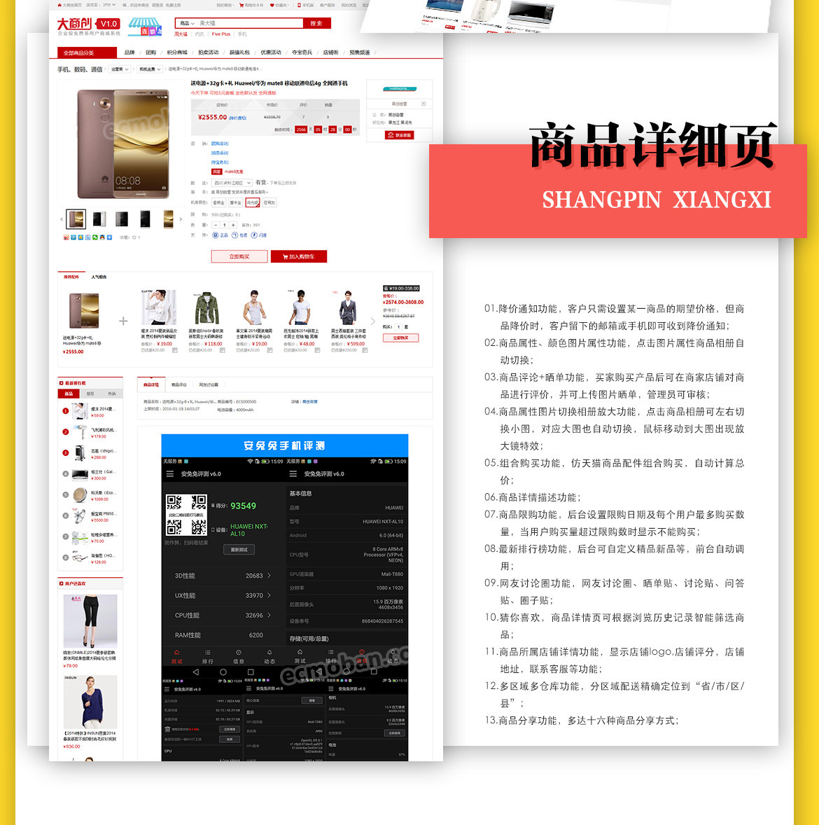 大商创天猫模板详情页_08.jpg