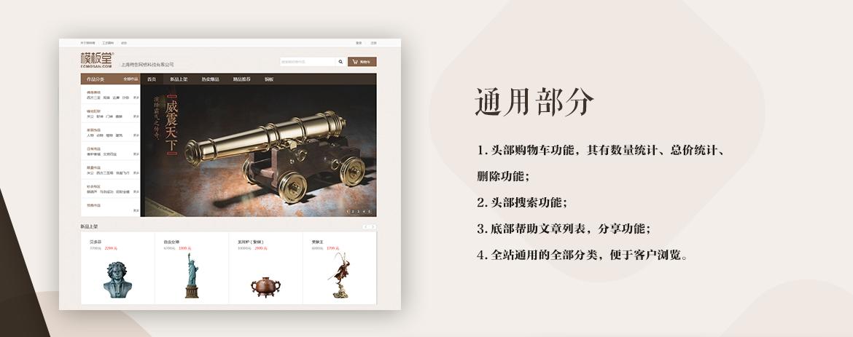 铜师傅网详情页_02.png