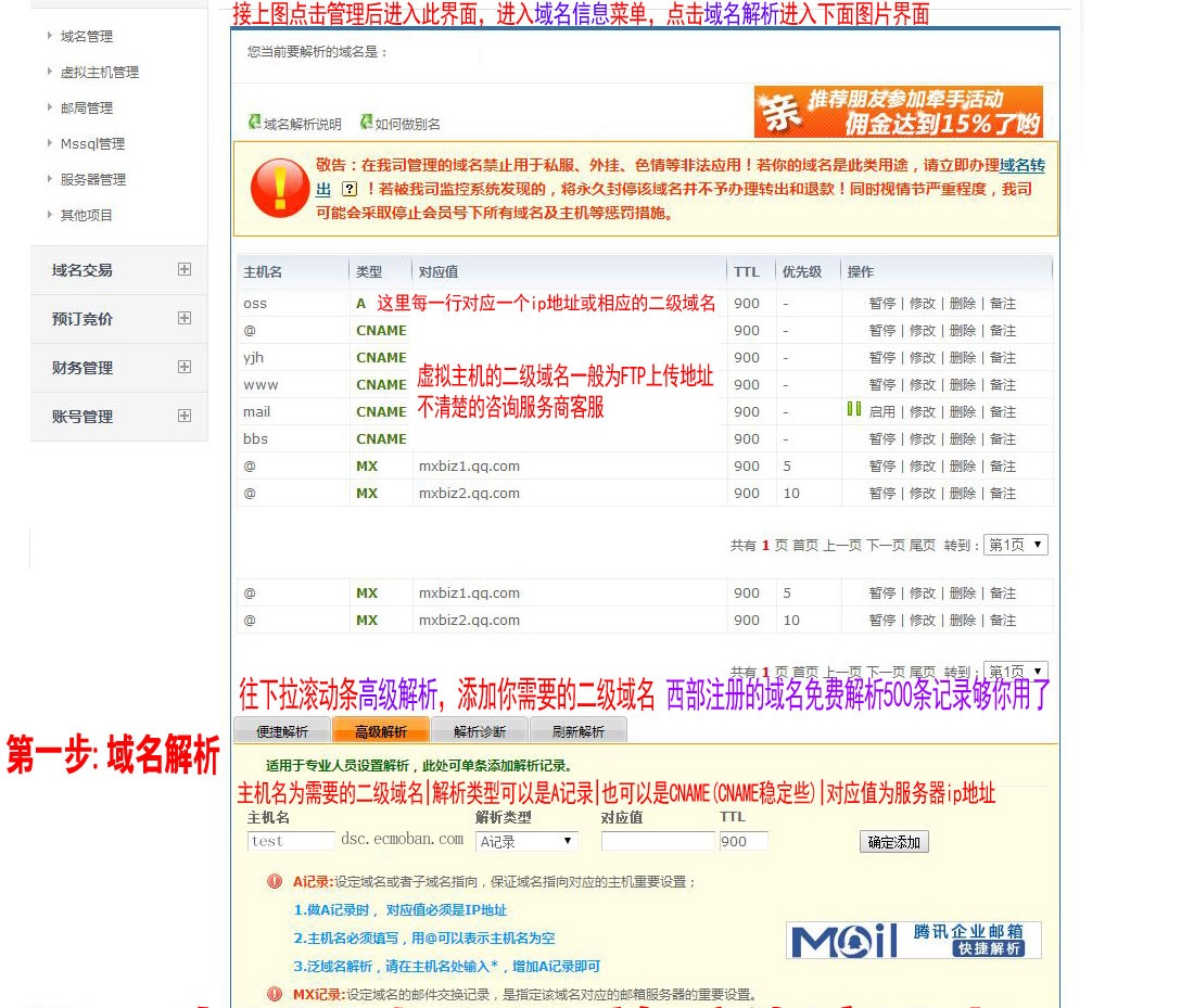 二级域名绑定图文教程02.jpg