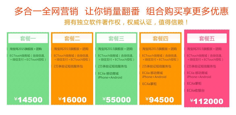 淘宝网2015最强旗舰版+团购.jpg