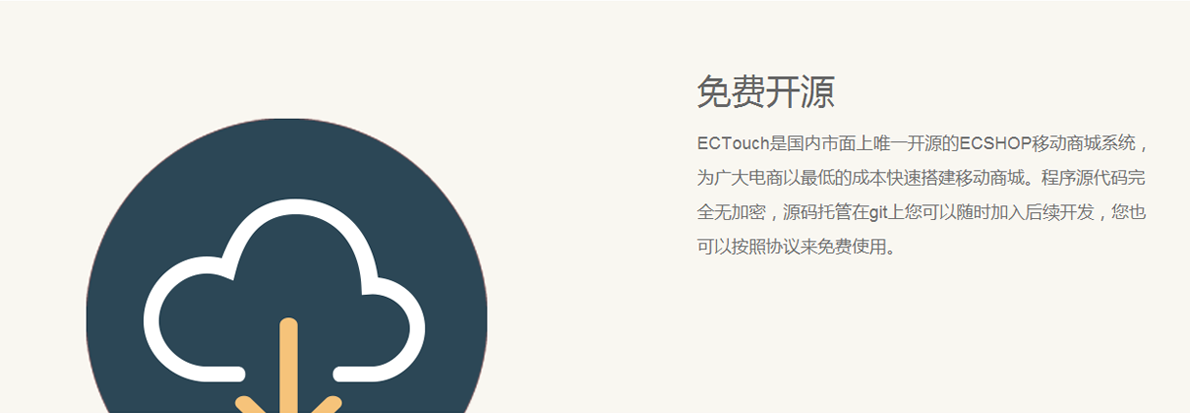 004ectouch免费.png