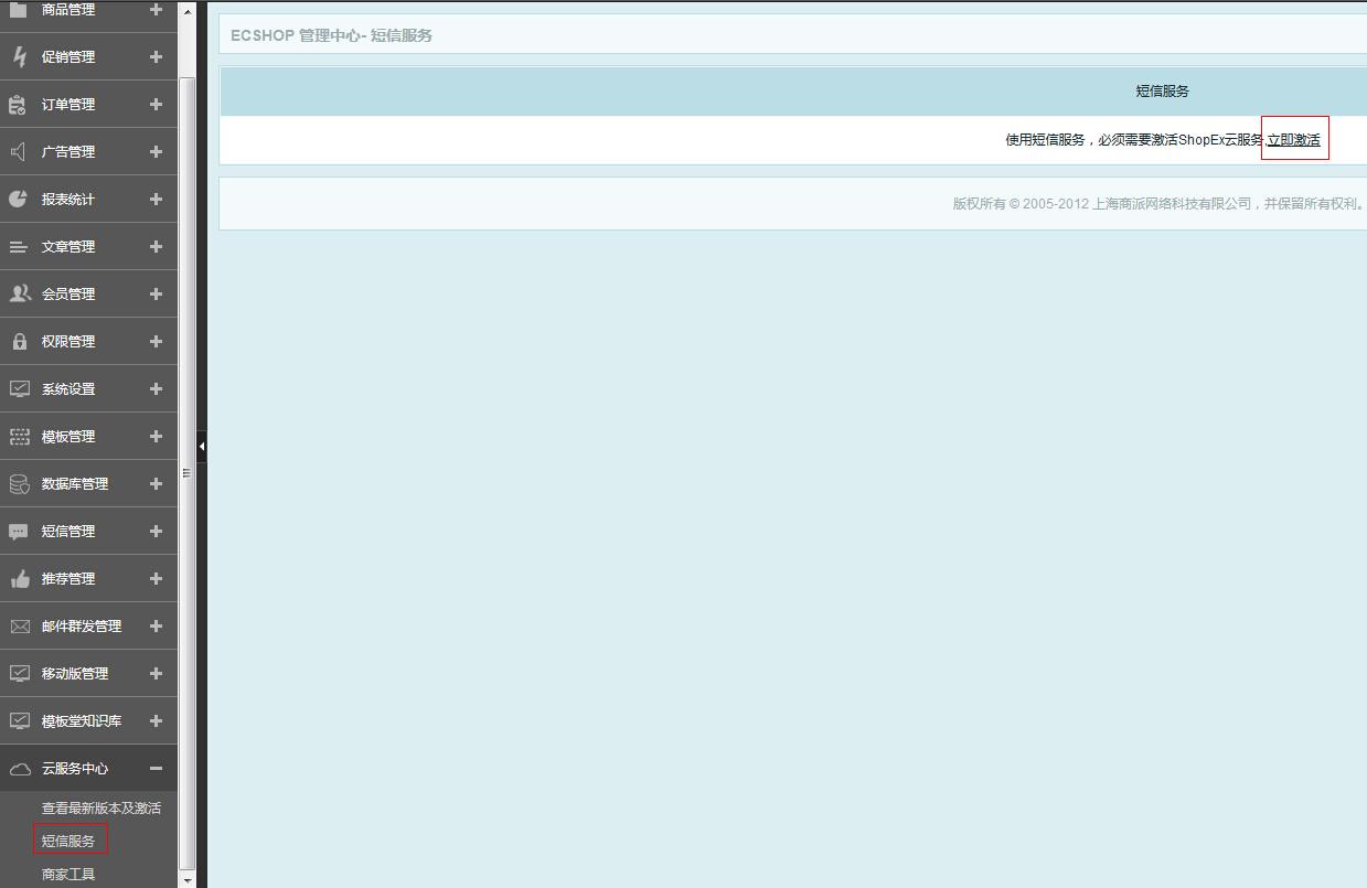 【ecshop后台详解】短信管理-短信服务