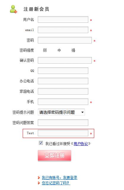 会员注册项.jpg