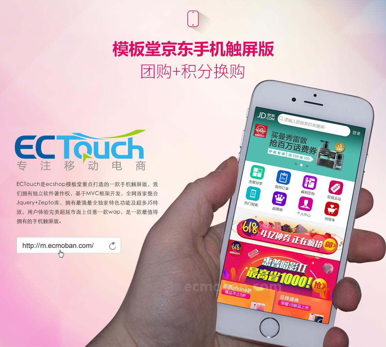 京东touch2016详情页_01.jpg