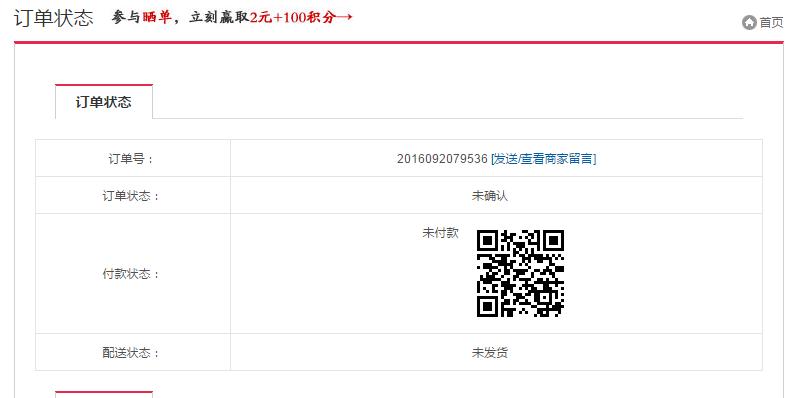 用户中心未付款订单扫码支付.png