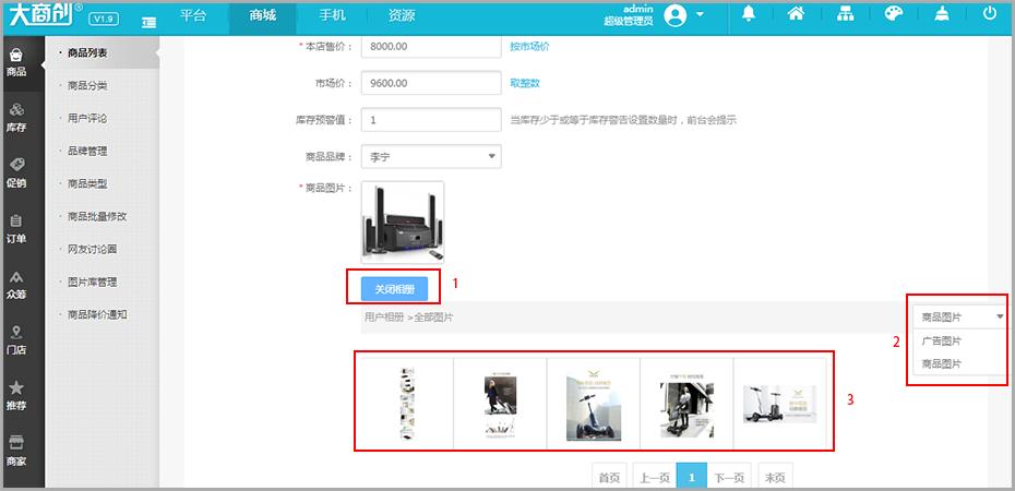 发布商品选择图片.png