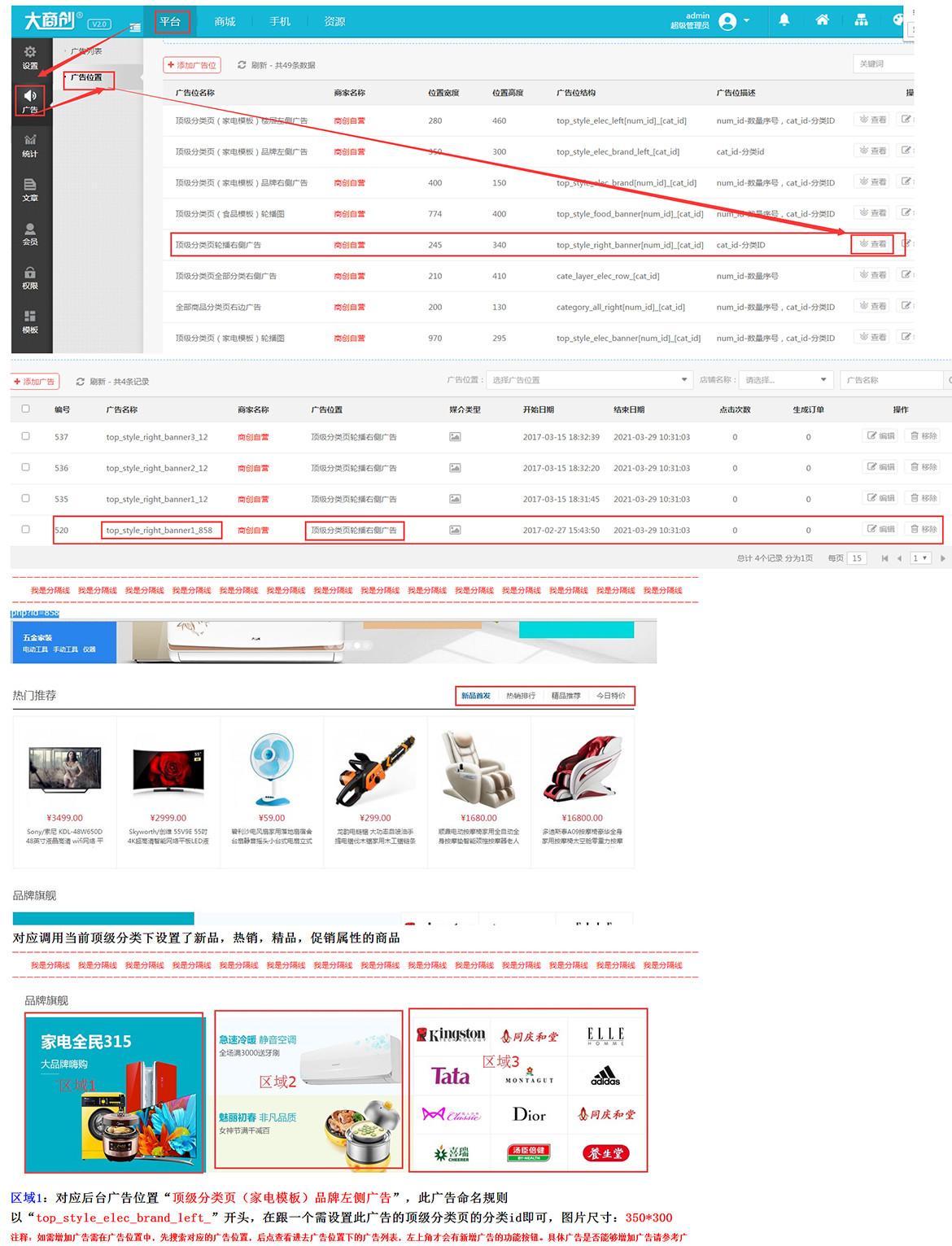 顶级分类页之家电模板3.jpg