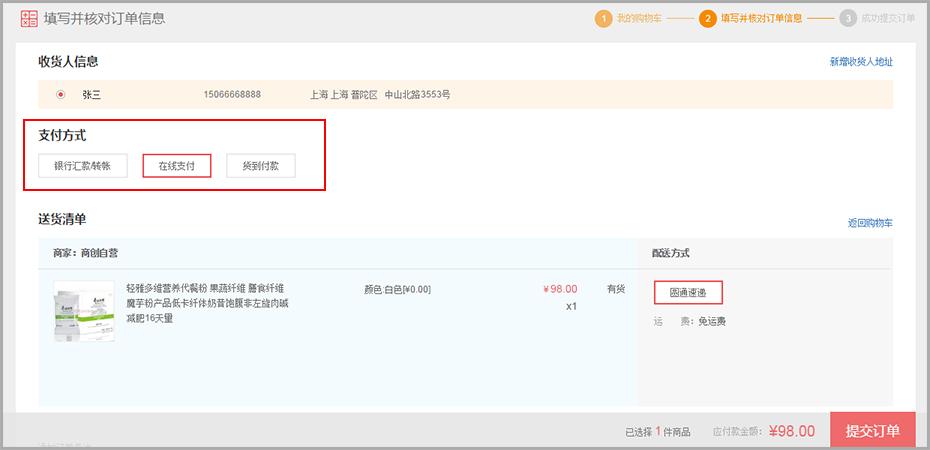 提交订单页选择支付方式.png