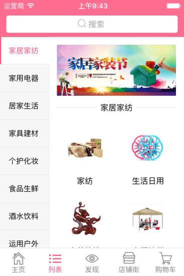环球集市app下载