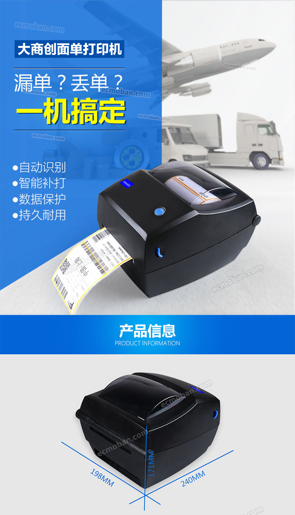 面單打印機1.jpg