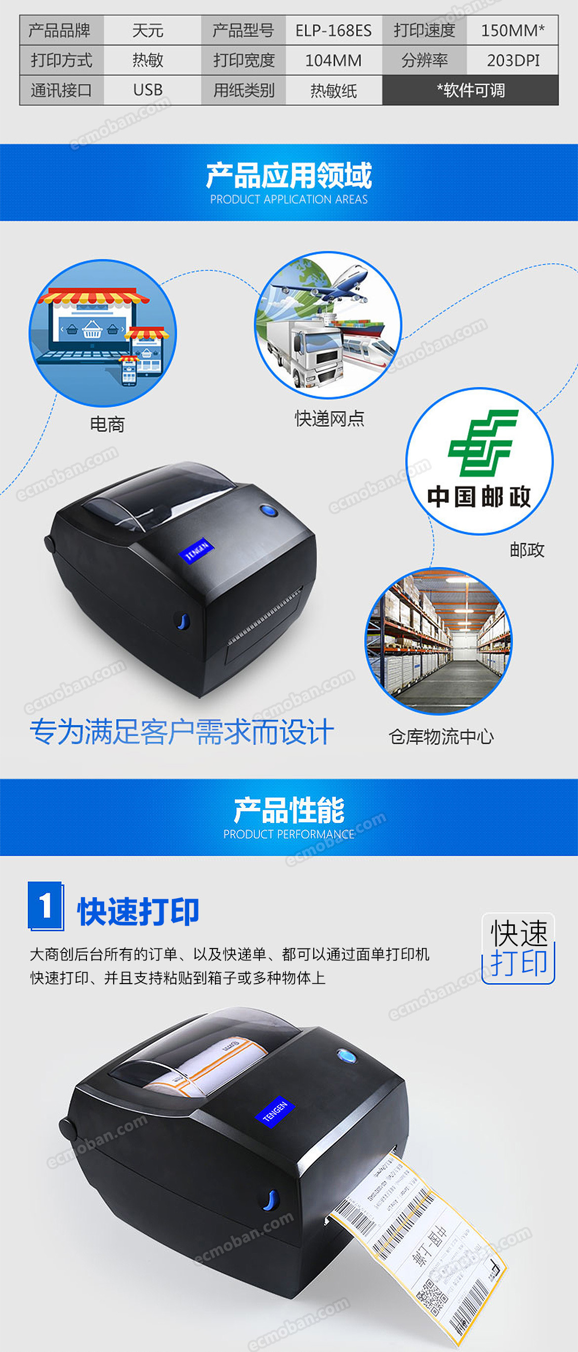 面单打印机2.jpg