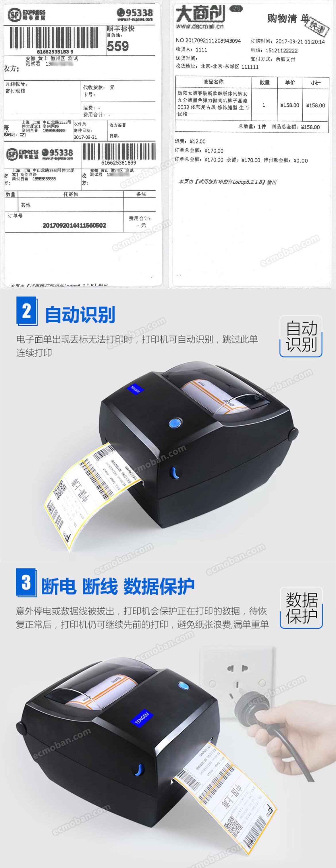 面单打印机3.jpg