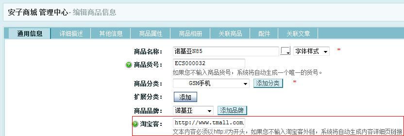 ecshop模板堂淘宝客商品外链插件 实现商品可链接其它地址,达到宣传