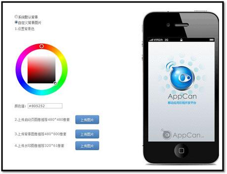 ecshop手机客户端免费版(app-can)