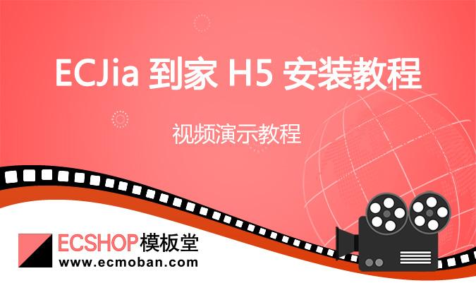 ECJia到家在线安装教程