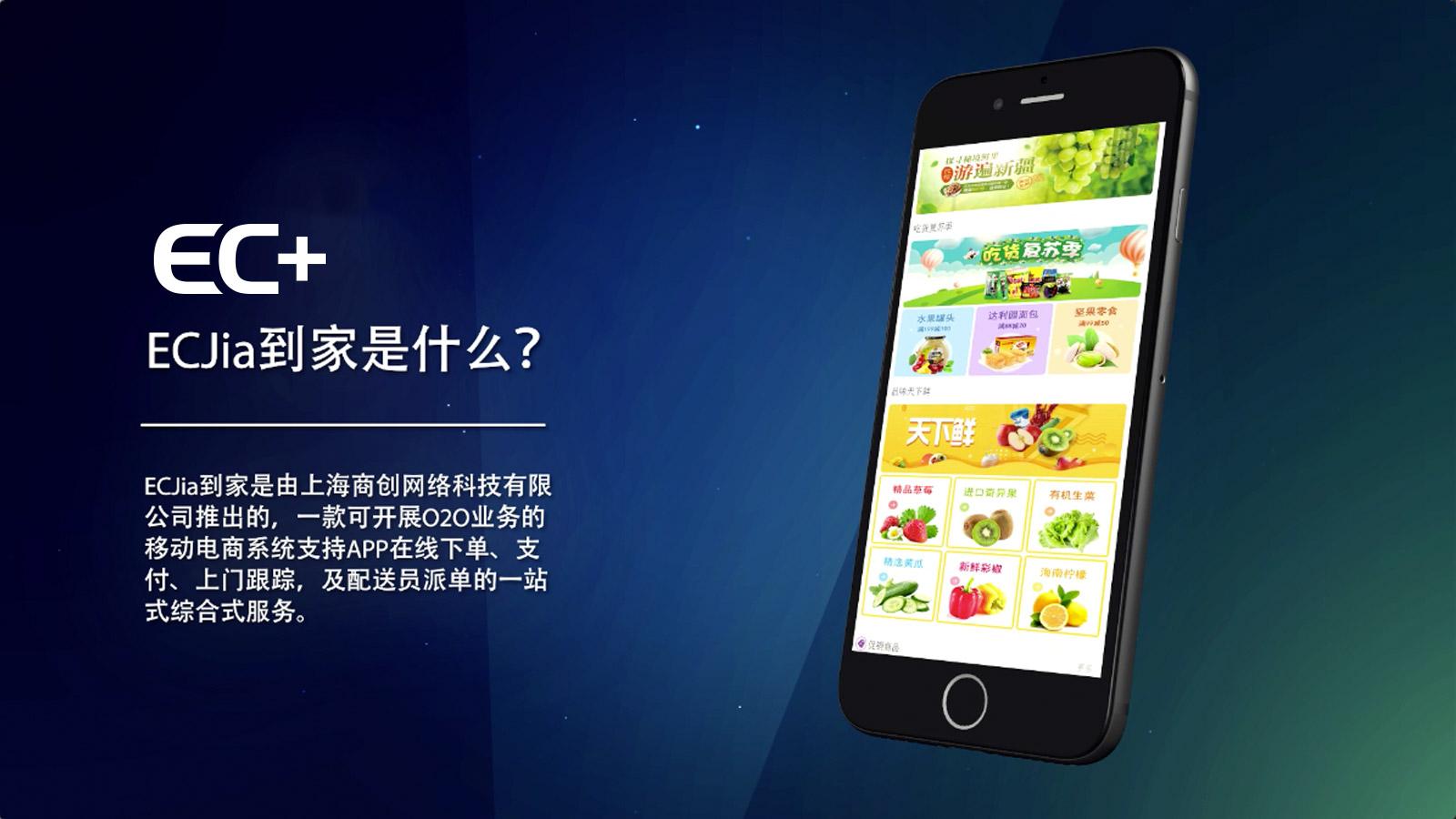 ECJia到家 app