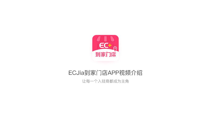 ECJia门店APP介绍