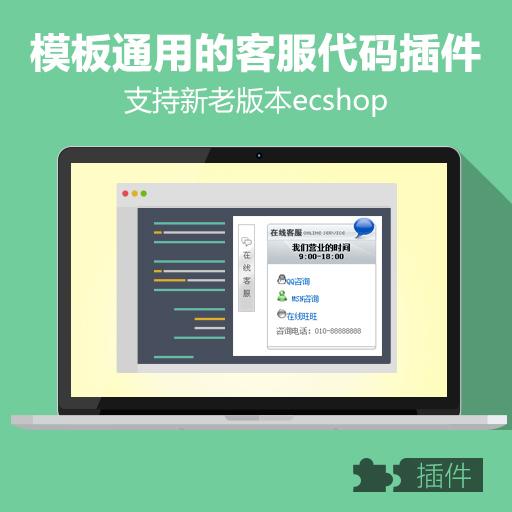 ECSHOP通用的客服代码插件