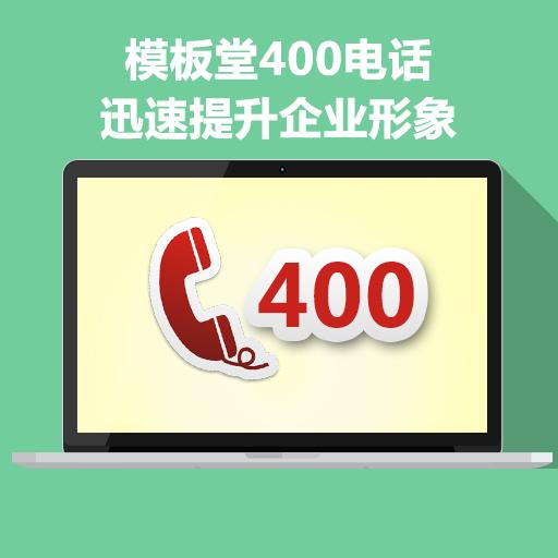 400电话——迅速提升企业形象