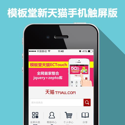 模板堂新天猫手机触屏版ECTouch模板 团购+积分换购