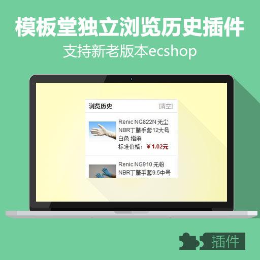 ECSHOP模板堂独立浏览历史列表插件