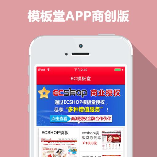 APP商创版手机端+服务包(ECSHOP原生APP,自主开发)