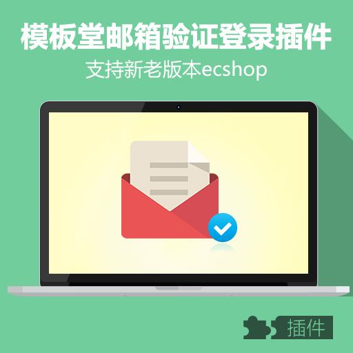 ECSHOP模板堂邮箱验证登录插件免费下载